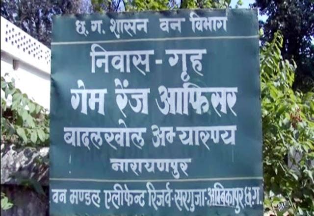 ब्रेकिंग पत्रवार्ता:-बादलखोल अभ्यारण्य में सागौन कटाई मामले में वनरक्षक निलंबित,विभागीय अधिकारियों ने दिए बड़ी कार्रवाई के संकेत