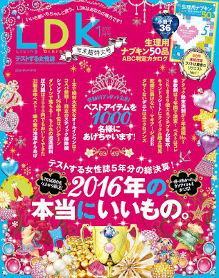 LDK (エル・ディー・ケー) 2017年01月号 raw zip dl