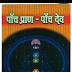 पांच प्राण  पांच देव Panch Pran Panch Dev