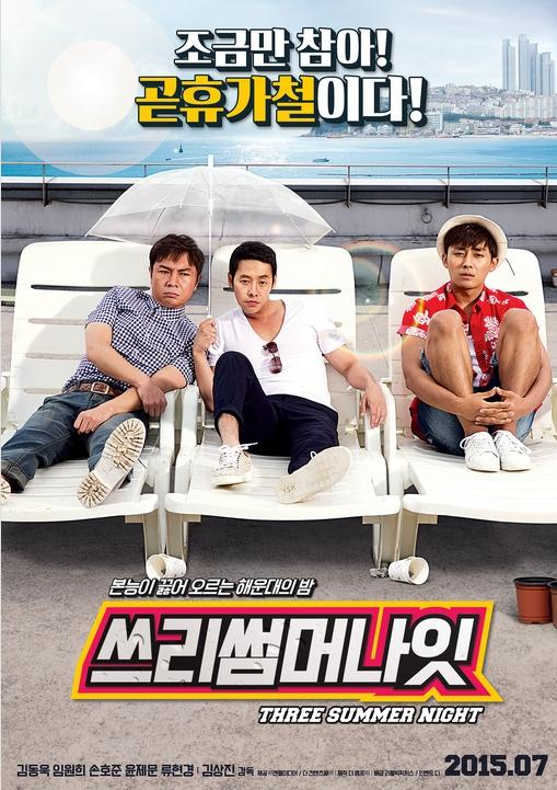 DOWNLOAD FILM KOREA THREE SUMMER NIGHT (2015) SUBTITLE ...