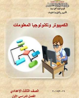 تحميل كتاب الحاسب الالى-الكمبيوتر-للصف الثالث الاعدادى الترم الاول 2017 منهج جديد