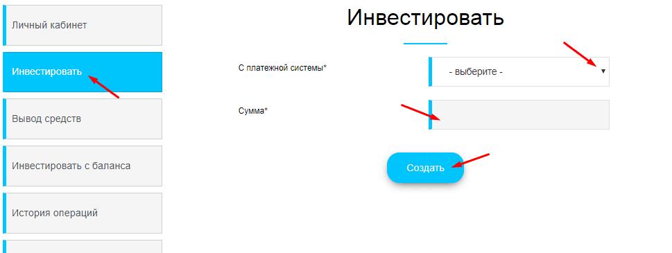 Регистрация в Bitex1 3