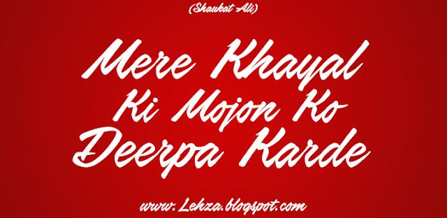 Mere Khayal Ki Mojon Ko Deerpa Karde By Shaukat Ali