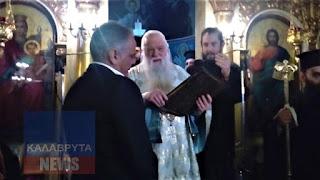 Αρνήθηκε ο Υπουργός Εσωτερικών κ. Σκουρλέτης να ασπαστεί το Ευαγγέλιο. (ΒΙΝΤΕΟ)