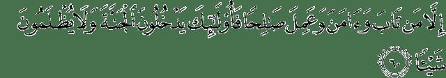 Surah Maryam ayat 60