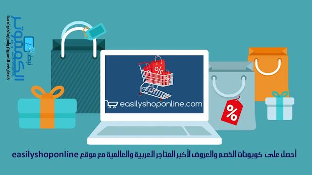 أحصل على كوبونات الخصم والعروض لأكبر المتاجر العربية والعالمية مع موقع easilyshoponline