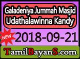 The Consequences Of Not Bring Up Children Properly By Ash-Sheikh Mufti Rifdy (Yoosufi) Jummah 2018-09-21 at Galadeniya Jummah Masjid Udathalawinna Kandy