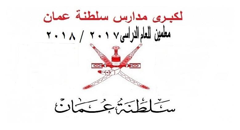 لكبرى مدارس سلطنة عمان وظائف للمعلمين بمختلف التخصصات - التقديم على الانترنت