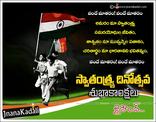 Best latest independence day wishes quotes greetings with hd wallpapers 70th independence day nice saying with telugu inspirational lines Best Telugu latest independence day Whats App Status pictures wallpapers