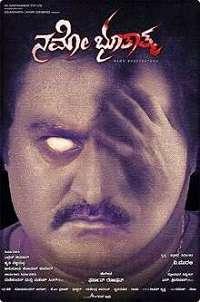 Namo Bhootatma Kannada Movie