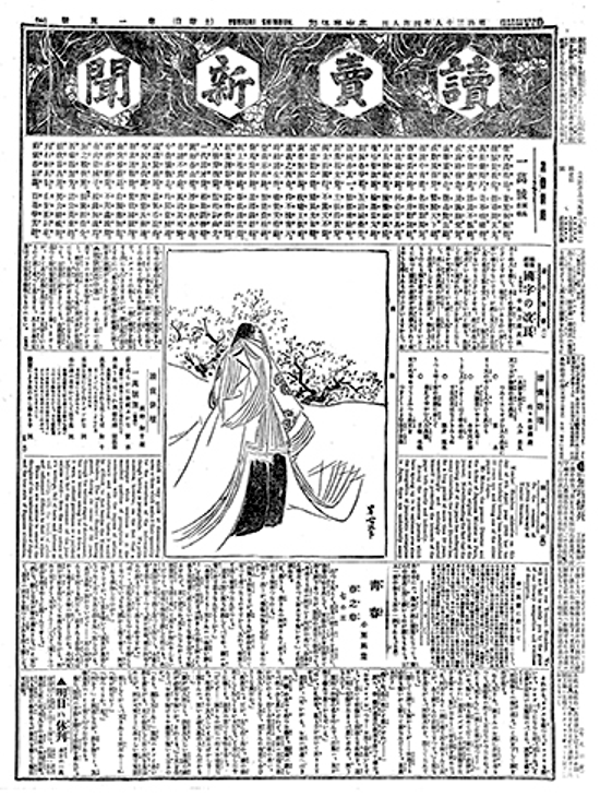 Yomiuri Shimbun issue 10,000 - April 8, 1905