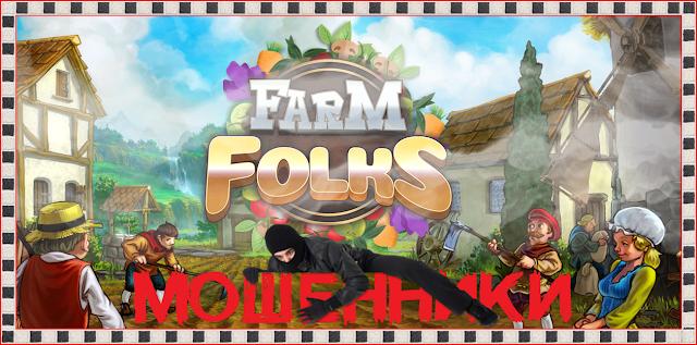 FarmFolks.org - Отзывы, развод, без вложения, сайт платит деньги?