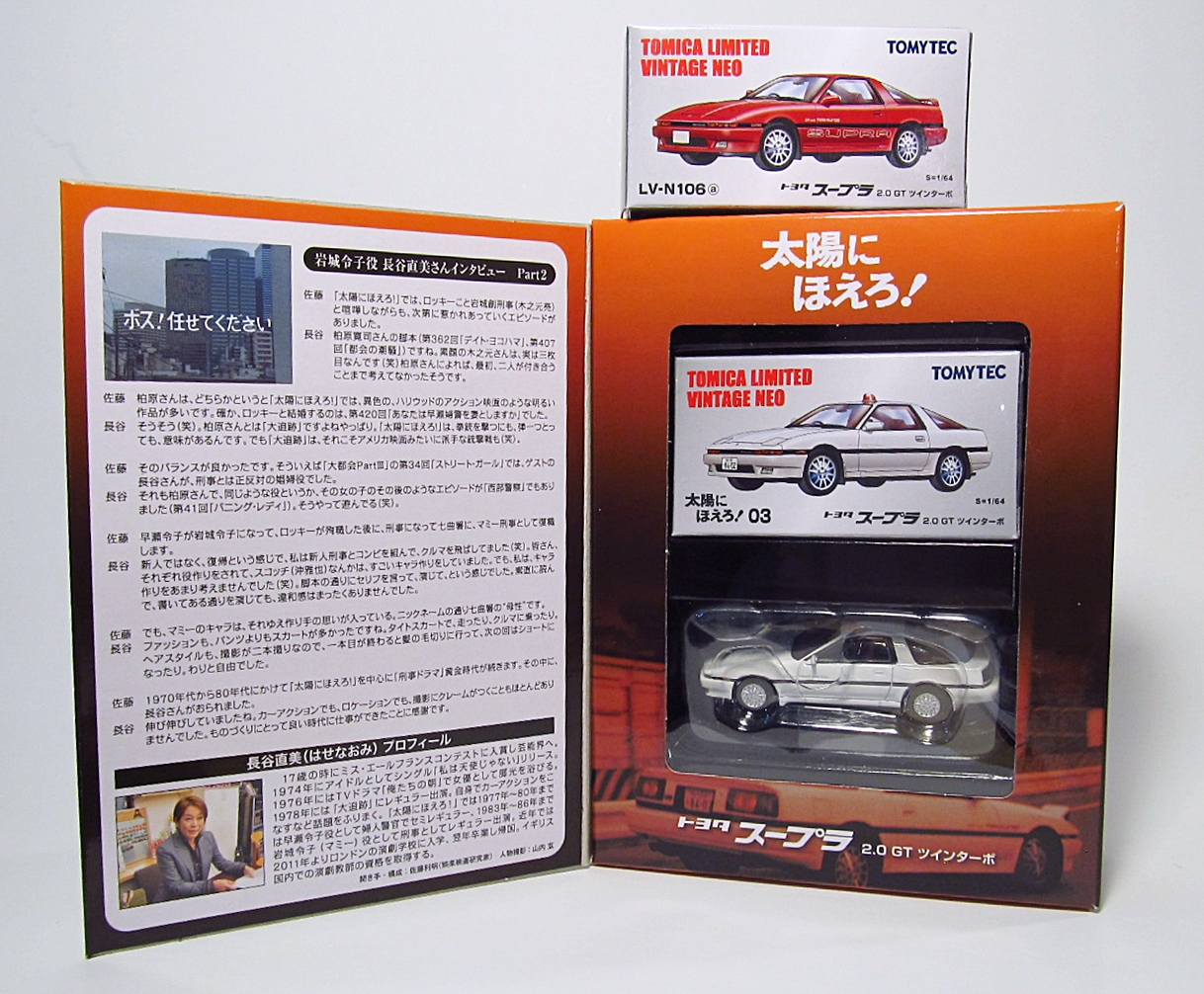610448f01e7d Tomica Limited Vintage Neo  LV-N106a Toyota Supra 2.0 GT Twin Turbo +  太陽にほえろ! 03(Taiyo ni Hoero) Unmarked Police Version