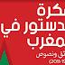 """""""فكرة الدستور في المغرب وثائق ونصوص (1901-2011) الأستاذ الباحث محمد نبيل ملين."""