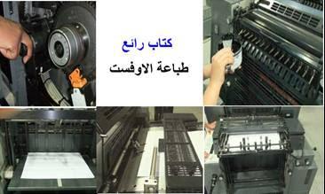 طباعة الاوفست pdf