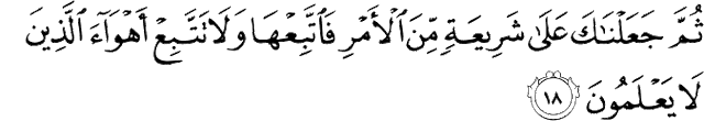 Surat Al-Jatsiyah ayat 18