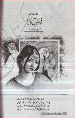 Faislon ka safar by Aliya Hira pdf