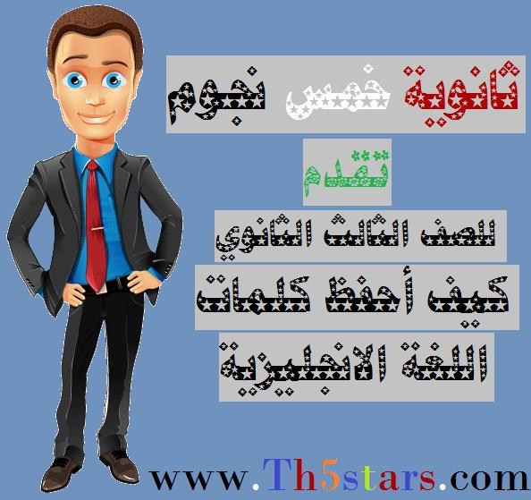 اسهل طريقة لحفظ كلمات اللغة الانجليزية تالتة ثانوي .
