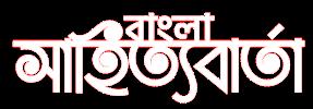 বাংলা সাহিত্যবার্তা