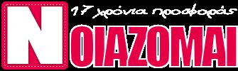 NOIAZOMAI - 17 χρόνια προσφοράς στον Ελληνισμό