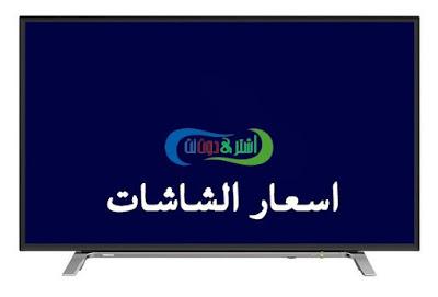 اسعار الشاشات في مصر 2018 وافضل انواعها