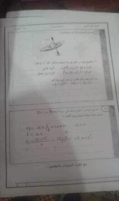 اجابة امتحان الفيزياء اولي ثانوي 2019 (3)