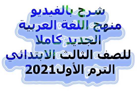 شرح بالفيديو منهج اللغة العربية الجديد كاملا للصف الثالث الابتدائي الترم الأول2021