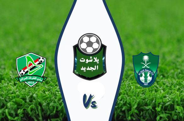 نتيجة مباراة الأهلي السعودي والشرطة اليوم الاثنين 14 / سبتمبر / 2020 في دوري ابطال آسيا