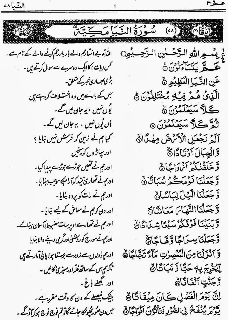 Complete Quran e Pak with Urdu Translation: Para No. 30