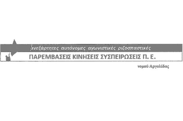 ΠΑΡΕΜΒΑΣΕΙΣ Π.Ε ΑΡΓΟΛΙΔΑΣ: Ευχαριστήριο για τις εκλογές Δασκάλων Νηπιαγωγών