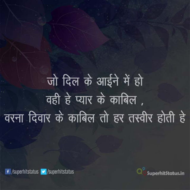 2 Line Best Shayari in Hindi 45 Collection Images Wallpapers