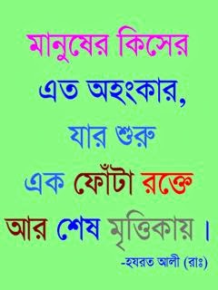 ISLAMIC HADEES IN BANGLA DOWNLOAD