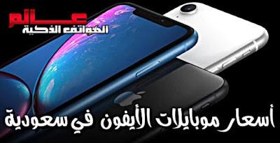 اسعار هاتف ايفون ابل في السعودية