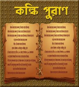 Download Kalki Puran E-book PDF in Bengali