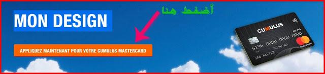 أحصل على بطاقة ماستر كارت مجانية من سويسرا