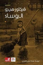 قصه رواية البؤساء، رواية البؤساء للتحميل pdf