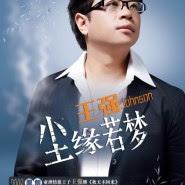 Wang Qiang (王强) - Chen Yuan Ruo Meng (尘缘若梦)