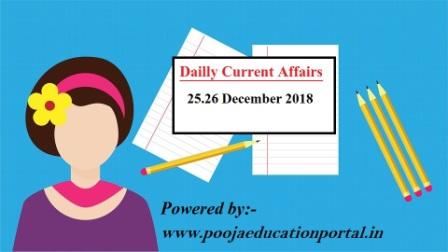 Daily Current Affairs in Hindi  दैनिक करंट अफेयर्स  25.26.December.2018