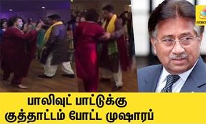 Pakistan Ex-President Musharraf dancing away chest pains?