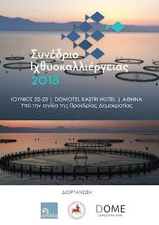 [Ελλάδα]Συνέδριο ιχθυοκαλλιέργειας 2018