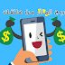 ربح مال من هاتفك بسهولة