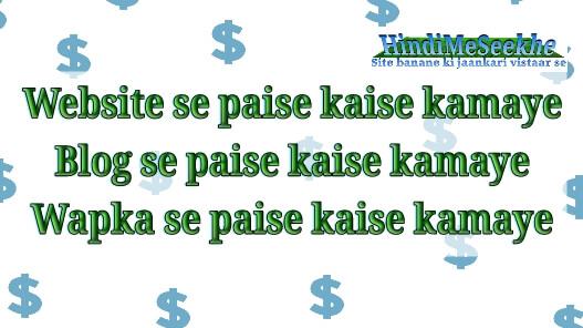 Website-blog-se-paise-online-kamaaye-ads-Kahan-se-le