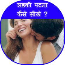 लडकी पटना सीखे hindi