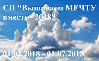 СП Вышиваем МЕЧТУ вместе-2018