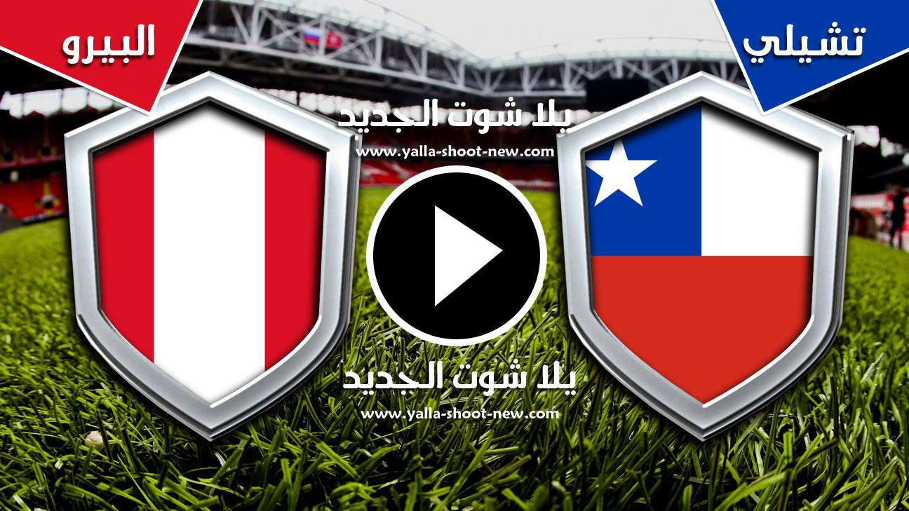 مباراة تشيلي والبيرو