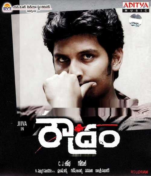 all images wallpapers 3gp videos mp4 videos mp3 songs free download: ROUDRAM (2011) TELUGU MP3 ...