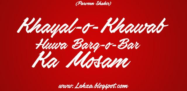 Khayal o Khawab Huwa Barg o Baar Ka Mosam By Parveen Shakir