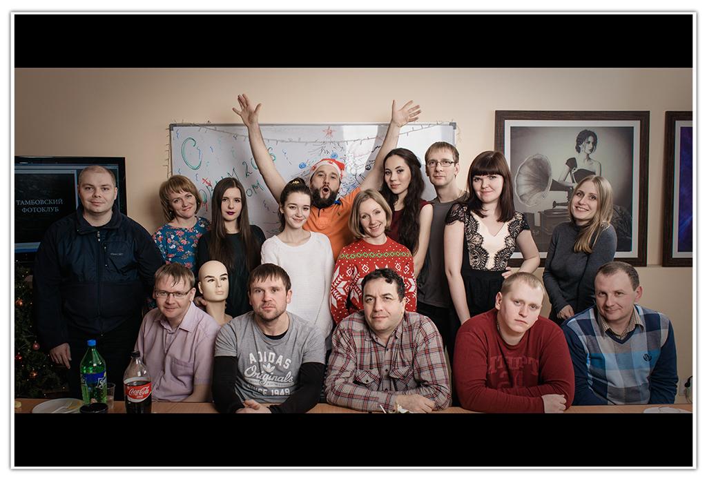 Празднование Нового 2016 года в Тамбовском фотоклубе и Первой фотошколе Тамбова
