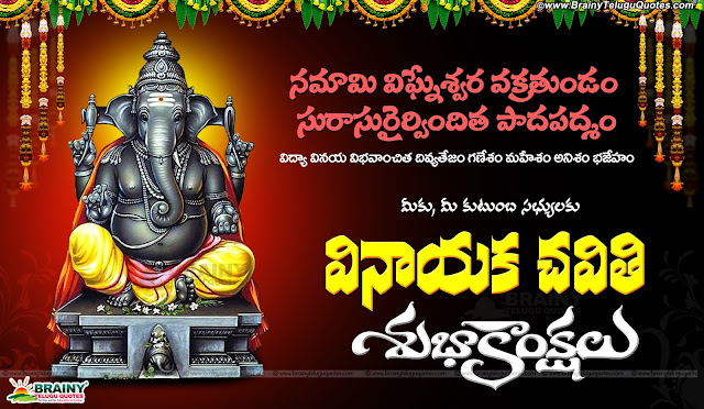 Here is Ganesh Chaturthi in telugu,How to celebrate Ganesh Chaturthi in telugu,2016 Ganesh Chaturthi,Ganesh Chauth Vrat,Puja Date and Time in telugu,What is Ganesh Chaturthi? Why is it celebrated? in telugu,How to Celebrate the Ganesh Chaturthi Festival - Hinduism in telugu,2016 Ganesh Chaturthi Festival in India in telugu,ganesh chaturthi photos in telugu,ganesh chaturthi 2016 in telugu,ganesh chaturthi in hindi,ganesh chaturthi songs in telugu,ganesh chaturthi songs free download,ganesh chaturthi pooja vidhanam in telugu,ganesh mantra in telugu,ganesh chaturthi wishes in telugu