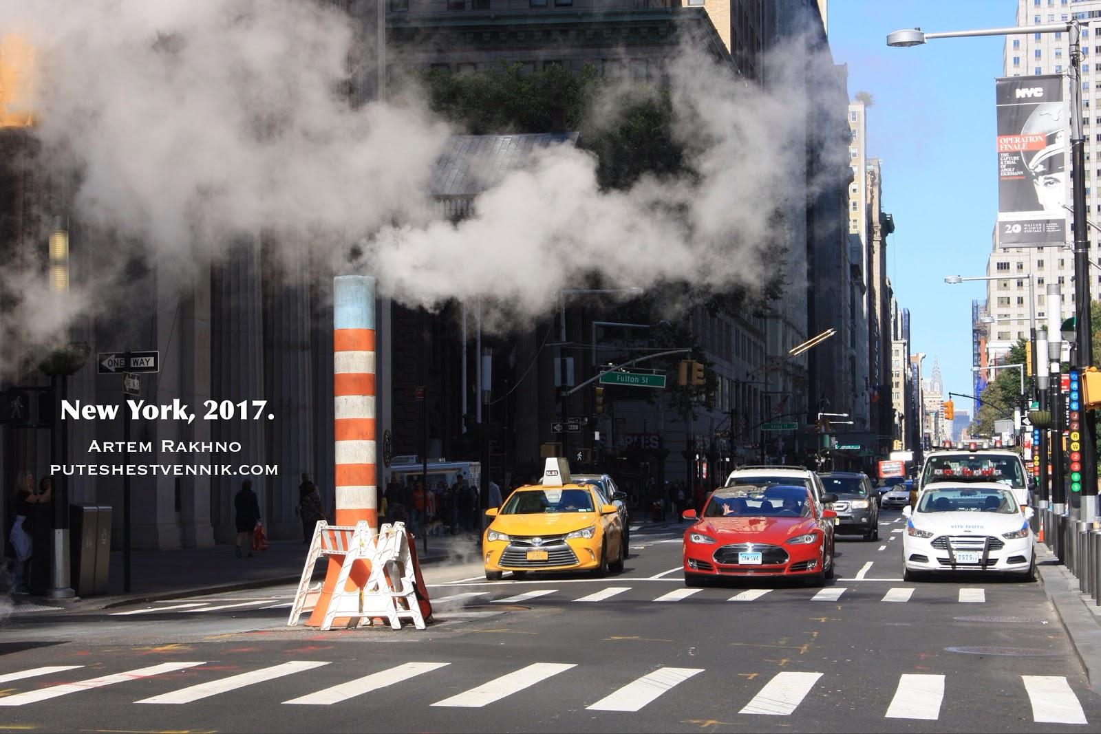 Машины и труба с паром в Нью-Йорке